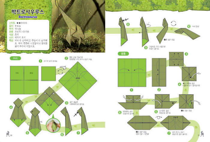 Printable Origami Instructions
